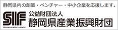 静岡県産業振興財団